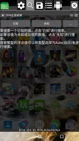 GameGuardian screenshot 2