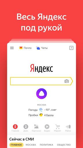 Yandex Search screenshot 1