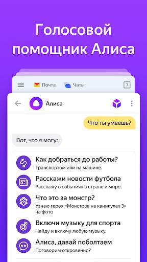 Yandex Search screenshot 2