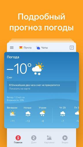 Yandex Search screenshot 3